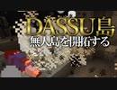 【Minecraft】Dassu島 超過酷な無人島生活 Part4