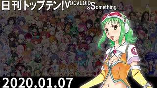 日刊トップテン!VOCALOID&something【日刊ぼかさん2020.01.07】