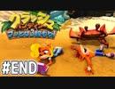 【クラッシュバンディクー2】歴代クラッシュ実況プレイツアー!!【実況】#END