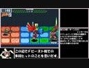 【ゆっくり実況】ロックマンエグゼ6Fを66ターンでクリアする 第6話