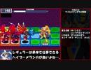 【ゆっくり実況】ロックマンエグゼ6Fを66ターンでクリアする 第6話前編(無編集版)