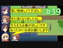 sakiquest2 #39:咲RPGを「咲-saki-」好きが阿知賀編の話をしながらゆっくり実況(初見プレイ)