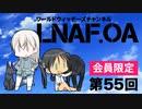 【LNAF.OA第55回その2】ラジオワールドウィッチーズ