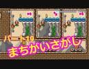 【スーパーマリオメーカー2】Part19「とても楽しい間違い探し!!」