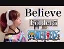Believe@歌ってみた【ひろみちゃんねる】