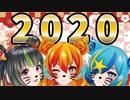 【新年のご挨拶】イイソーグヮチデービル!【2020年】