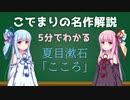 【VOICEROID解説】5分でわかる!夏目漱石「こころ」琴葉姉妹があらすじを紹介するよ