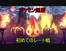 『実況ポケモン剣盾』剣盾デビューのポケモンたちとレート戦 Part1