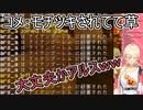 【にじさんじ】新年からゴーレムに餅つきされるアルス・アルマル【ニュイ・ソシエール】