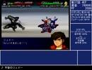 ジュドーと行くスーパーロボット大戦MX・ZZガンダム一人旅 Part.29
