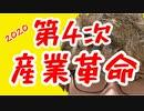 【第四次産業革命】〜元気の売れる時代〜