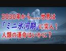 【衝撃】2030年 地球が氷河期に突入!人類絶滅の危機!?