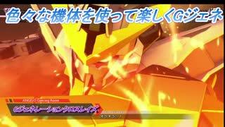 【Gジェネレーションクロスレイズ】色々な機体を使って楽しくGジェネ Part46(2/2)