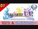 【FF10-2 HD】コンプリート率100%&プラチナトロフィー 実況【2周目】Part1