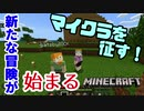 個性爆発した4人でマイクラを征す!【minecraft】