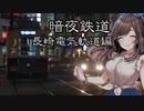 暗夜鉄道長崎電気軌道編