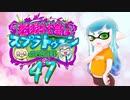 【ゆっくり実況】老眼社畜のスプラトゥーン反省記録47【ガチホコ・ナワバリ】