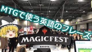 【ゆっくり解説】マジックフェスト名古屋で使える?対戦で使う英語のフレーズ【MTG】