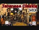 #23 Japanese Classics Mix (2013.8.1)【J-POP、歌謡曲】