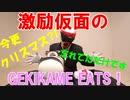 【スイーツ】激励仮面のGEKIKAME EATS【クリスマス】 001回