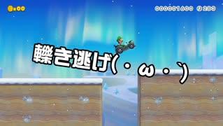 【ガルナ/オワタP】改造マリオをつくろう!2【stage:29】