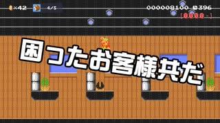 【ガルナ/オワタP】改造マリオをつくろう!2【stage:30】