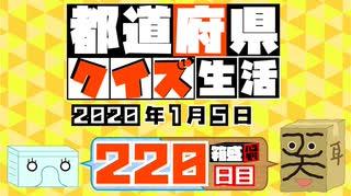 【箱盛】都道府県クイズ生活(220日目)2020年1月5日