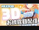 【3Dお披露目】御伽原江良ちゃん おねがいダーリン【#ギバラ3D】