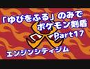 【ポケモン剣盾】「ゆびをふる」のみでポケモン【Part17】【VOICEROID実況】(みずと)