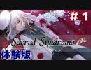 【体験版】「天使の調」と呼ばれる子達が葛藤する話【Sacred Syndrome(セイクリッド シンドローム)】#1