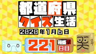 【箱盛】都道府県クイズ生活(221日目)2020年1月6日