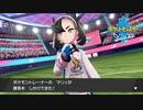 【実況】美女との激闘記録~マリィ戦~【ポケットモンスター ソード】