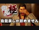 【龍が如く 極】歌舞伎町のスナックで烏龍茶のロックを頼む伝説の男【Part2】
