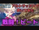 【ポケモン剣盾】「戦闘!ビート」アルトサックスで吹いてみた
