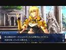 Fate/Grand Orderを実況プレイ アトランティス編part24