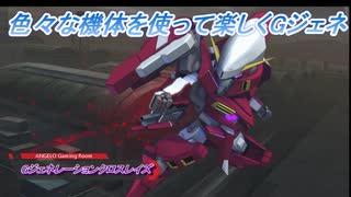【Gジェネレーションクロスレイズ】色々な機体を使って楽しくGジェネ Part47(2/3)