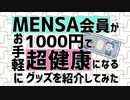 メンサ会員が1000円で超健康になるグッズを紹介してみた