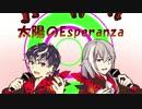 【双子の】太陽のEsperanza【歌ってみた】
