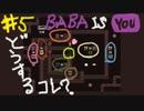 ルールを書き換えてクリアするパズルゲームがスゴすぎた!!#5【BABA IS YOU実況】