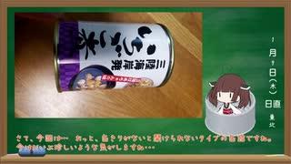 缶詰で炊き込みご飯【いちご煮缶】