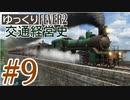 【Transport Fever 2】ゆっくり交通経営史 Part9