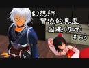 【クトゥルフ神話】 幻想郷 冒涜的異変 ~因果(カルマ)~ #68 【1080p】
