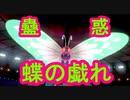 エビサワカポ入りで勝つランクマッチ【蝶の戯れ編】