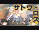 【ガンダムオンライン】-サトウ・ロス―