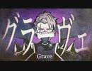 【神威がくぽ】グラーヴェ 【カバー】