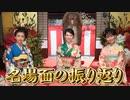 [スカーレット] 黒島結菜 桜庭ななみ 福田麻由子が振り返る名場面 | NHK