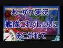 あこがれ実況【艦これ】~バタビア沖棲姫弱体化にあこがれて~126日目