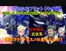 DLC第二弾 ガンダムAGE-2ノーマル&ガンダムAGE-1フルグランサ フリット(キオ編)&アセム 全武装集「Gジェネレーション クロスレイズ」プレミアムGサウンドエディション