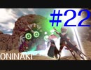 【実況】限りなく初見に近い『鬼ノ哭ク邦』を雑談実況 #22