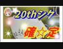 【遊戯王】20thシク確定!大当たり!高額オリパで高額カードを狙う!【開封】【オリパ】yu-gi-oh opening